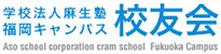 学校法人麻生塾 福岡キャンパス 校友会