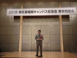 8-2麻生理事長祝辞